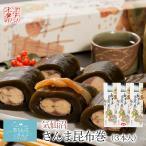 さんま 昆布巻 3本セット (醤油味2本/甘辛味1本) マルナリ水産 気仙沼 ギフト 佃煮 お取り寄せ