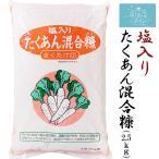 塩入りたくあん混合糠 (2.5kg) 菊武商店 気仙沼 漬物 ぬか漬け ぬか床 作り方