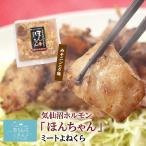 ホルモン 気仙沼ホルモン みそにんにく味 ほんちゃん 【よねくら】 (1kg) 豚ホルモン 赤 白 モツ 焼き肉 鍋 レシピ 作り方 お取り寄せ