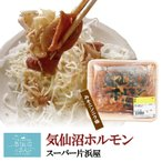 ホルモン 気仙沼ホルモン みそにんにく味 【片浜屋】 (1kg) 豚ホルモン 赤 白 モツ 焼き肉 鍋 レシピ 作り方 お取り寄せ