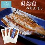 さんま みりんぼし 【マルトヨ食品】 (3枚入×3袋) 気仙沼 三陸 秋刀魚 お取り寄せ