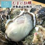 加熱食用 唐桑産もまれ牡蠣(むき牡蠣) 【唐桑漁協】 (400g) むき牡蠣 旬  料理 食べ方説明書付き