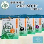 海の野菜スープ MISO SOUP (10食セット) ムラカミ 気仙沼 仙台みそ 南三陸ねぎ わかめ ふのり とろろ めかぶ まつも 朝食 みそ汁 味噌汁 父の日 お中元