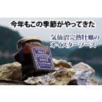 TVで数多く紹介!「気仙沼完熟牡蠣のオイスターソース」