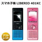 【未使用品】LIBERIO 401KC スマホ子機 Bluetooth 白ロム 本体 テレワーク スマホ同時操作可能 スマートフォン子機 イヤホンマイク スマホ 便利グッズ