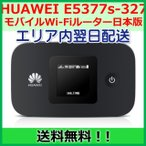 HUAWEI Mobile Wifi E5377s-327 SIMフリー / E5377 / モバイルルーター/ファーウェイ/送料無料