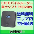 富士ソフト モバイルwifiルーター FS020W LTEモバイルルーター /モバイルWiFiルーター/送料無料