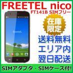 「FREETEL nico FT141B 5.0インチ クアッドコア SIMフリー」/FT141B_NICO_BK FT141B_NICO_CG/フリーテル/送料無料