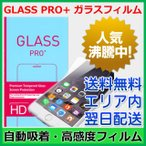 「freetel KATANA01(FTJ152E) 用ガラスフィルム (強化ガラス、液晶保護)」【メール便速達のみ】