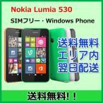 「Nokia Lumia 530 SIMフリー」/NokiaLumia530ノキアルミア/送料無料