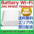 【最短120分で発送】バッテリーWi-Fi 7800mAh ZMI MF855 4G LTE SIMフリー モバイルバッテリー