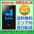 NEC Aterm mr04ln SIMフリー 本体 デュアルSIM /Atermmr04ln/送料無料
