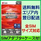 OCNモバイルONE 音声SIMパッケージ / OCN モバイル ONE 音声対応sim