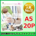 「スマフォトブック Sumafotobook」 【A5サイズ / 20ページ】 かんたんフォトブック作成パック フォトブック フォトアルバム