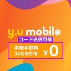 y.u mobile SIMカード 高速 コード送信で即登録可能(最短) 事務手数料3,300円(税込)が無料!