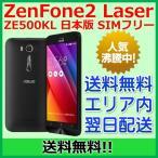 Zenfone2 laser ZE500KL 本体 16GB 日本版 SIMフリー ガラスフィルム付 / zenfone 2 laser ze500kl 本体 / 送料無料
