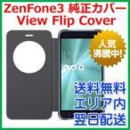 View Flip Cover ASUS Zenfone3 ZE520KL 用 純正ケース 手帳型 /Zenfone 3 /ゼンフォンスリー/【メール便速達(ネコポス)のみ】