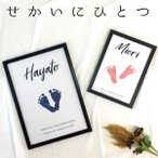 【お祝い】【名入れ】モノトーンオリジナル台紙2枚◆ 記念 誕生 祝い 手形足形 アート ポスター