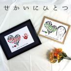 【お祝い】【名入れ】ハートフル台紙(横)2枚 ◆ 記念 誕生 祝い 敬老の日 おじいちゃんおばあちゃん プレゼント