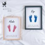 モノトーン デザイン 台紙 ■ 手型 足型 【名入れ】 説明書付き インク スタンプ も選べる ◆ 記念 誕生 手形 足形 アート ポスター 出産 赤ちゃん ベビー
