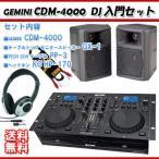 GEMINI デュアルCDJPLAYER+MIXER CDM-4000 DJ入門セット