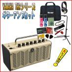 ヤマハ YAMAHA THR5 v.2 SET ギターアンプセット (THR-5 v.2)