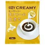 クリーミー 生クリーム仕立て 15個 × 1個 コーヒークリーム コーヒーフレッシュ ミルク キーコーヒー