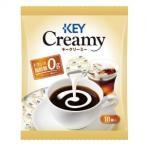 クリーミー 18個 1袋 ポーションタイプ コーヒークリーム コーヒーフレッシュ ミルク キーコーヒー