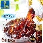 キーコーヒー リキッドコーヒー 天然水 無糖 1L×6本  coffee