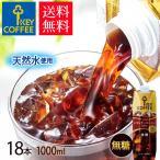 セール アイスコーヒー リキッドコーヒー 天然水 無糖 1リットル × 18本 coffee  飲料 キーコーヒー