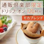 セール ドリップオン KEYCOFFEE通販倶楽部モカブレンド 8gx120P coffee