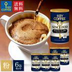 缶入り コーヒー粉 SINCE 1920 BLEND No.100 缶 200g × 6缶 まとめ買い ブレンドコーヒー キーコーヒー keycoffee ドリップコーヒー 珈琲