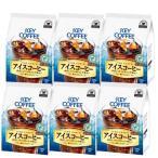セール コーヒー粉 アイスコーヒー 320g × 6袋 お徳用 keycoffee 珈琲 まとめ買い ドリップコーヒー キーコーヒー 深煎り おすすめ