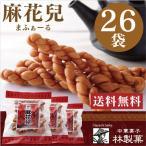 長崎中華菓子を通販でお取り寄せ 中華菓子専門店 林製菓 蘇州