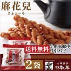 ランキング1位獲得 長崎銘菓 麻花兒(まふぁーる/マファール)よりより 送料無料/2袋 手作り中華風かりんとう、やみつきになる硬さ