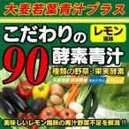 人気ランキング入り 酵素青汁【お試し30包】すっきりフルーツ味 国産 送料無料 大麦若葉プラス 激安