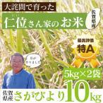 仁位さん家(にいさん)のお米 さがびより/白米 10kg(5kg×2) 出荷直前に精米 最高ランク特A 平成28年度 新米 佐賀県・大詫間産