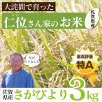 仁位さん家(にいさん)のお米 さがびより/白米 3kg 出荷直前に精米 最高ランク特A 平成28年度 新米 佐賀県・大詫間産