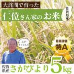 仁位さん家(にいさん)のお米 さがびより/白米 5kg 出荷直前に精米 最高ランク特A 平成28年度 新米 佐賀県・大詫間産