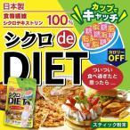 【60包(6袋)】シクロデキストリン 飲むだけ簡単ダイエット サプリメント「シクロ de DIET」炭水化物・脂肪に 携帯便利スティックタイプ 食物繊維