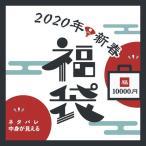 中身が見える【2020年福袋★大きいサイズ服】 総額2万円相当!4XL ボンバージャケット/チェックパンツ/Tシャツ/ニット帽/靴下★