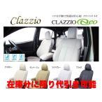在庫分のみ代引可能 クラッツィオ ネオ シートカバー ランクルプラド KDJ120W/RZJ120W/TRJ120W ET-0137