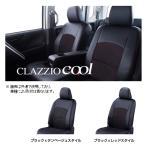 クラッツィオ クール シートカバー S-MX RH1/RH2 ベンチシート EH-0340