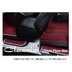 クラッツィオ カスタム フロアマット 2列セット フーガ Y51/KY51/KNY51 EN-0583-Y901