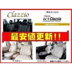 クラッツィオ ECT シートカバー VOXY ZRR80G/ZRR80W/ZRR85G/ZRR85W 8人乗り ET-1571
