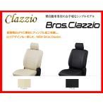 クラッツィオ 新Bros シートカバー N-BOX カスタム G-Lパケ/モデューロX JF1/JF2 H27/2〜 EH-2041