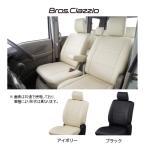 クラッツィオ Newブロス シートカバー  N-BOX カスタム JF3/JF4 フロントベンチシート/2列目アームレスト有り R3/1〜 EH-2060