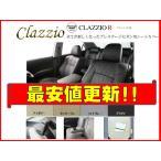 クラッツィオ R シートカバー クラウン ロイヤル GRS200/GRS201/GRS202/GRS203 H21/4〜 ETR-1421