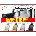 新品 クラッツィオ SW シートカバー MPV LW3W/LW5W/LWEW/LWFW (EZ-0740)