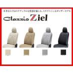 クラッツィオ ツィール シートカバー マークX GRX130/GRX133/GRX135 電動シート ET-1405